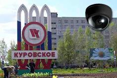 Видеонаблюдение в Куровском